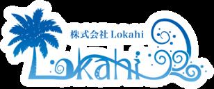 株式会社Lokahi(ロカヒ)|沖縄観光物産品の卸・OEM商品の製作